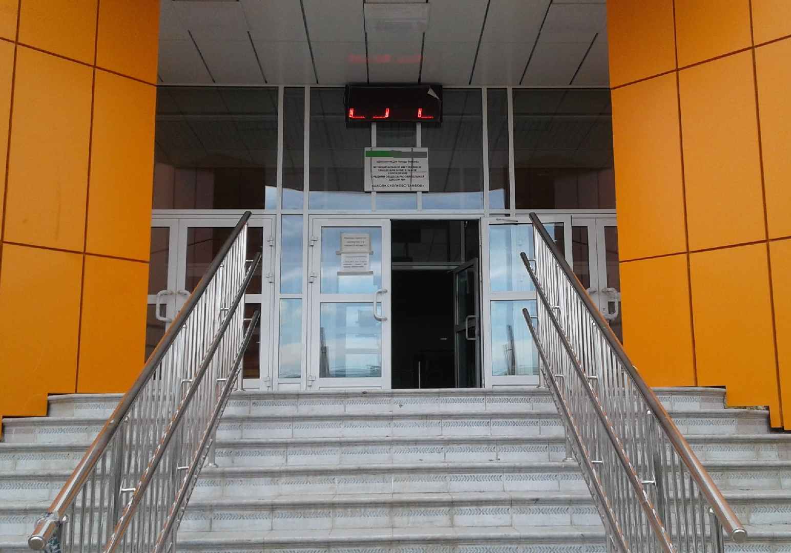Школа СКОЛКОВО - Тамбов
