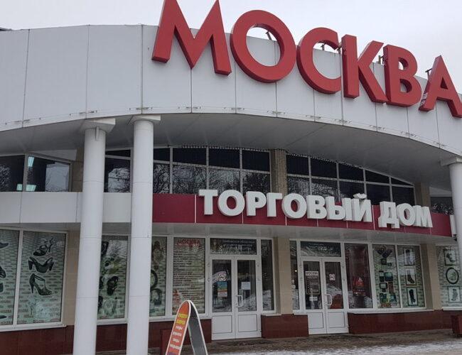 Торговый комплекс «МОСКВА»  (облицовка фасада композитным материалом, фасадное остекление из алюминиевого профиля, входные группы.)