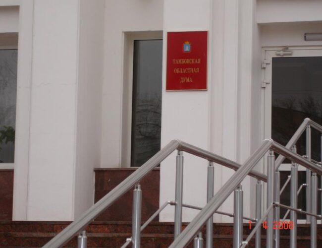 Администрация Тамбовской области (перильное ограждение.)
